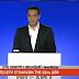 Αλ. Τσίπρας: Ήρθε η ώρα να οργανώσουμε την Ελλάδα του αύριο (Video)