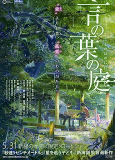El jardín de las palabras(Kotonoha no Niwa (The Garden of Words))