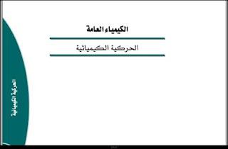الحركية الكيميائية pdf