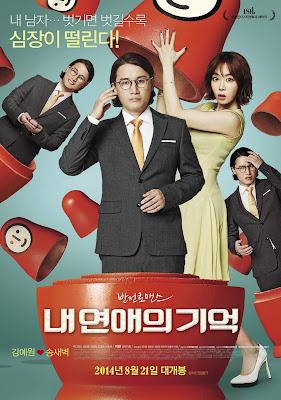 My Ordinary Love Story (2014) [พากย์ไทย]