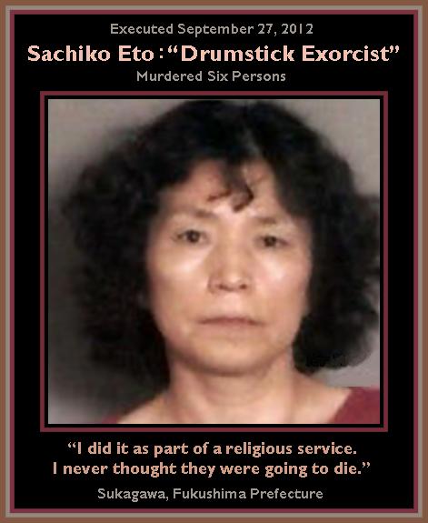 Sachiko Eto