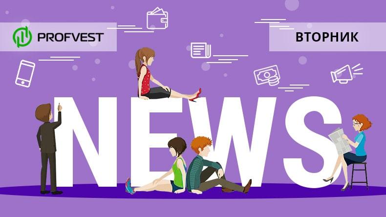 Новости от 19.03.19