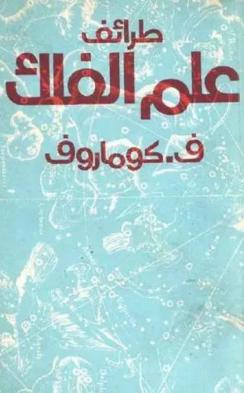 كتاب طرائف علم الفلك pdf