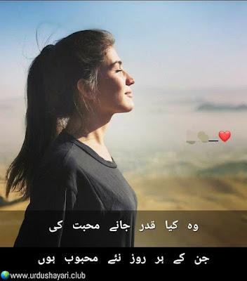 """Woh Kya Qadar Jane """"Muhabbat"""" Ki  Jin K Her Roz Naye """"Mehboob"""" Hoon...!!"""