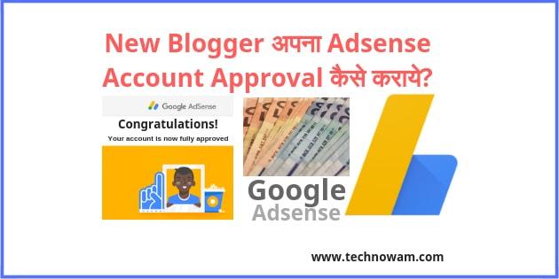 Adsense Account Approval कैसे कराये