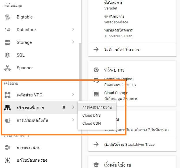 วิธีเชื่อมโดเมนกับ Google Cloud