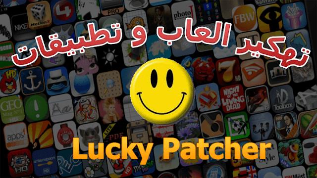 تحميل وشرح Lucky Patcher لتهكير الالعاب و التطبيقات اخر اصدار 2018