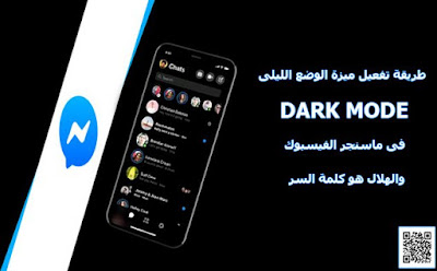 طريقة تفعيل ميزة الوضع الليلى dark mode فى ماسنجر الفيسبوك والهلال هو كلمة السر