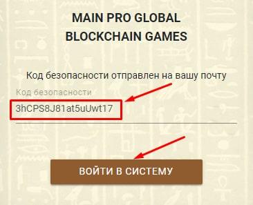 Вход в аккаунт Main Pro Global 2