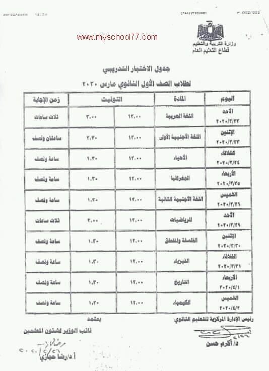 جدول الامتحان الالكترونى التدريبى للصف الأول الثانوى مارس 2020  على التابلت