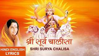 Shree Surya Chalisa In Hindi | श्री सूर्य चालीसा | चालीसा संग्रह | Gyansagar ( ज्ञानसागर )