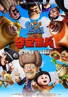 Xem Phim Gấu Bự Núi Tuyết 2015