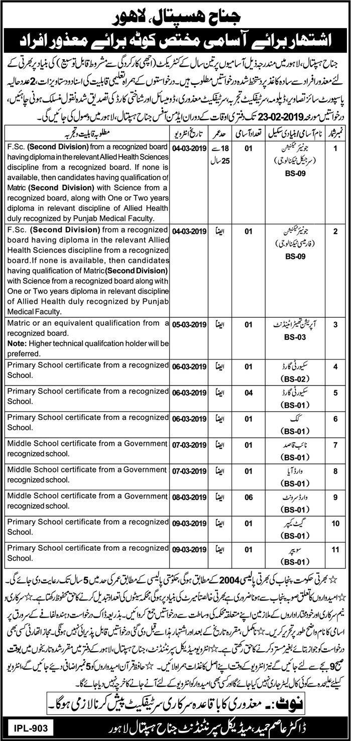 Jobs Vacancies In Jinnah Hospital Lahore 02 February 2019