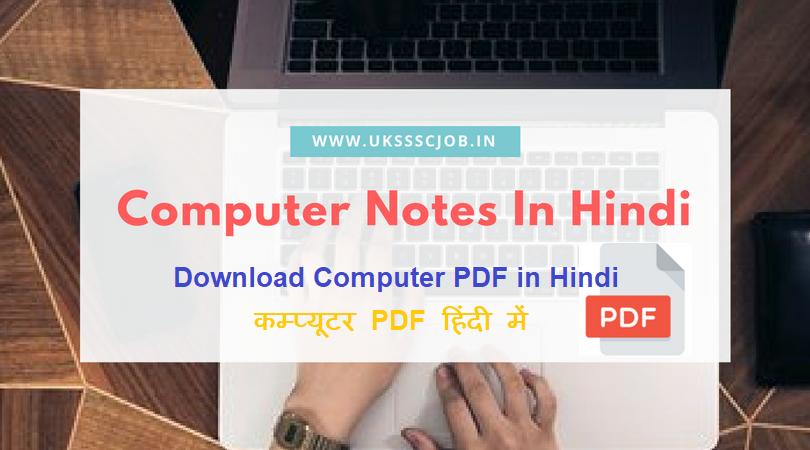 Download Computer PDF in Hindi - कम्प्यूटर PDF हिंदी