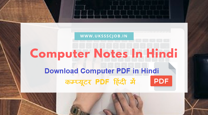 Computer Question Pdf In Hindi