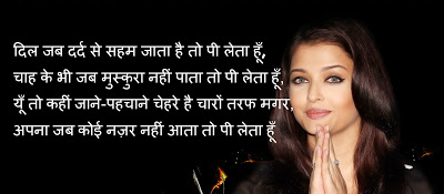 Hindi Sad Daaru Shayari Images 2017
