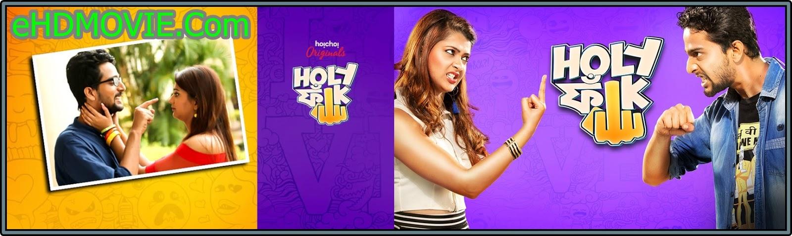 Holy Faak 2018 Bengali Web Series All Episode Original 480p - 720p ORG WEB-DL 450MB - 900MB