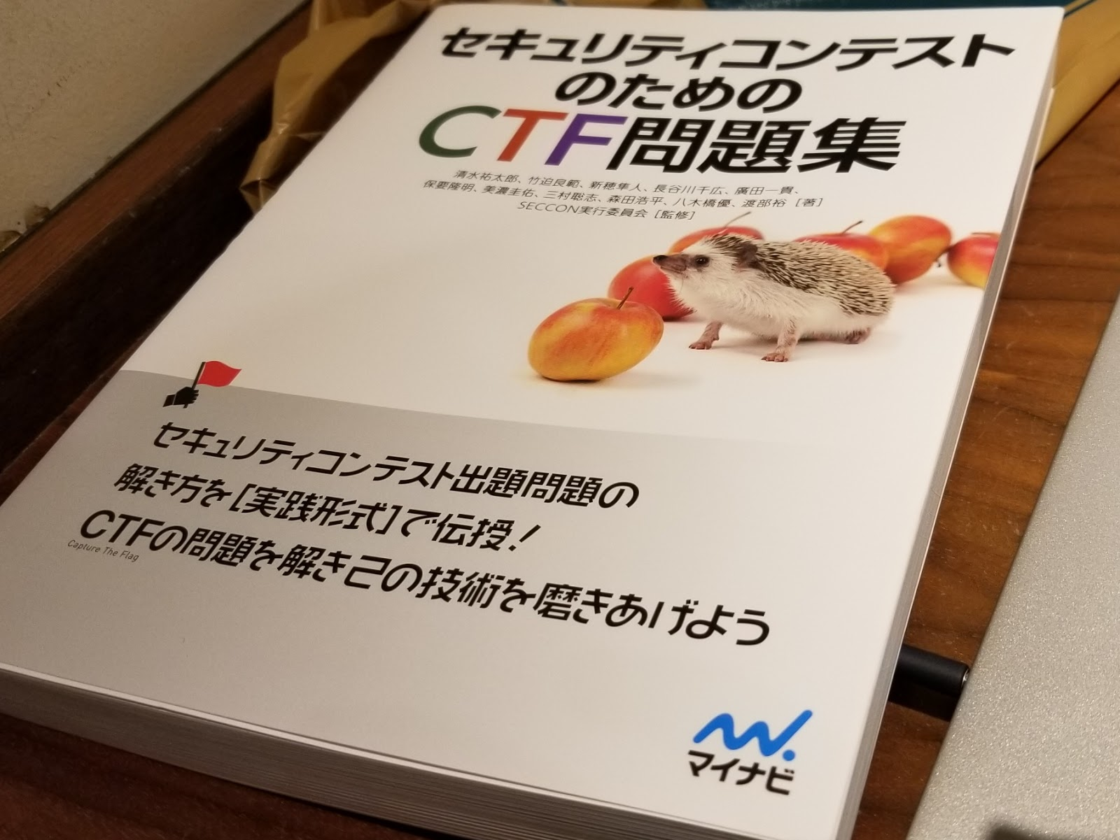 Japanese CTF Challenge Collection Book