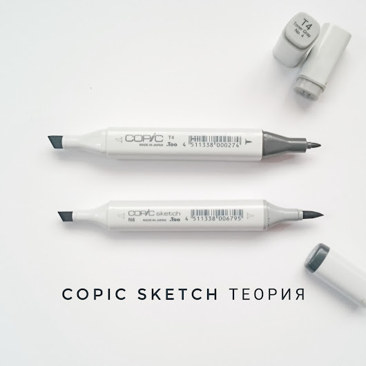 Copic Sketch теория, часть 2