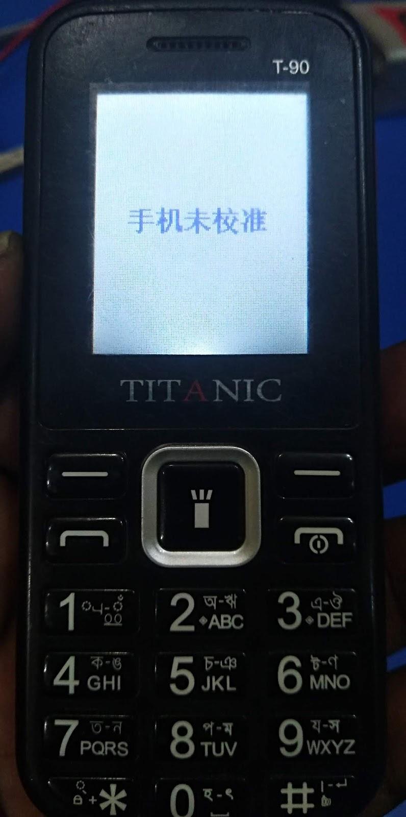 TITANIC T-90 MT6261 FLASH FILE 100% TESTED - Sharif Telecom