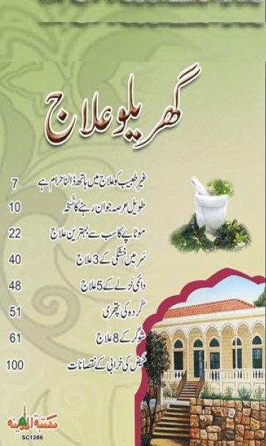 General Knowledge Books In Urdu Pdf 2014