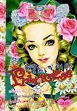 ขายการ์ตูนออนไลน์ การ์ตูน Princess เล่ม 103