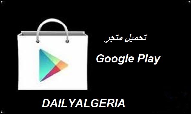 تنزيل تطبيق  متجر جوجل بلاي Google Play2019 لجميع الهواتف بالمجان.