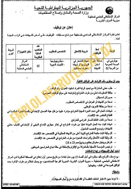 اعلان توظيف في المركز الاستشفائي الجامعي -قسنطينة-سبتمبر 2017