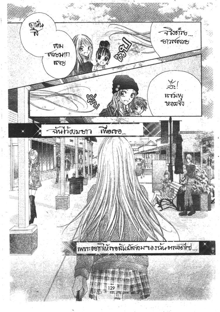 การ์ตูน, การ์ตูนออนไลน์, อ่านการ์ตูนออนไลน์, อ่านการ์ตูนญี่ปุ่น, อ่านการ์ตูนฟรี เสกเส้นผมดลใจรัก
