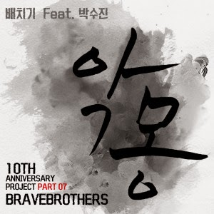 Nightmare English Translation Lyrics Baechigi Park Soo Jin
