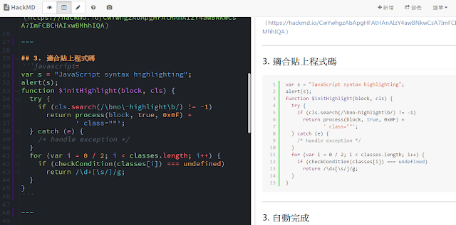 HackMD 取代 Hackpad 的中文版 Markdown 共筆平臺上手教學