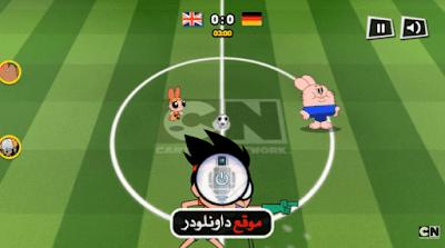 تحميل لعبة كأس تون 2018 للكمبيوتر مجانا كرتون نتورك