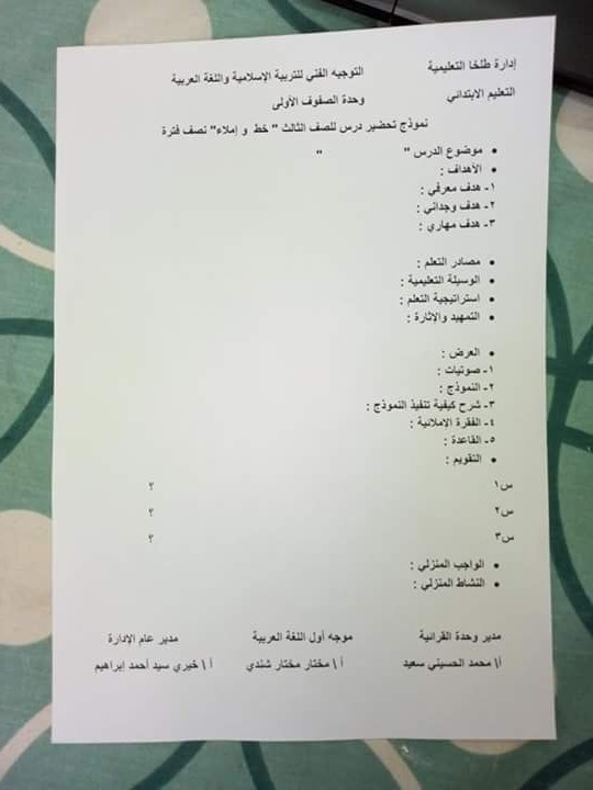 نموذج تحضير اللغه العربيه الجديد للصفين الثاني والثالث الابتدائي 2019 6