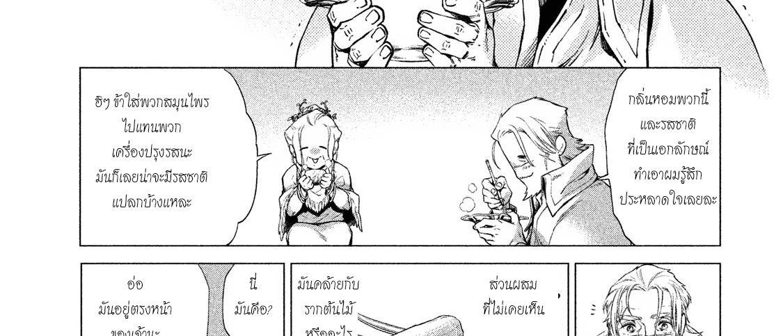 อ่านการ์ตูน Henkyou no Roukishi - Bard Loen ตอนที่ 4 หน้าที่ 13