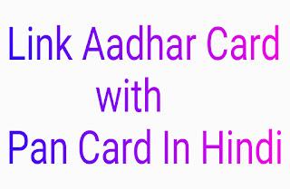 Pancard_adharcard_link_online