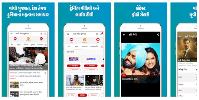 TOI Gujarati News Mobile App
