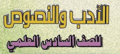 ملزمة الأدب والنصوص للصف السادس العلمي الأستاذ مصطفى البدري
