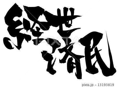 https://pixta.jp/illustration/13193819