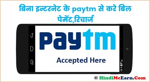 Use Paytm For Offline Payments