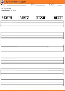 Three letter words worksheet in Hindi.