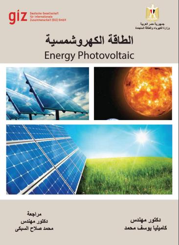 كتاب الطاقة الكهروشمسية  Book of Electrochemical Energy