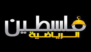 مشاهدة قناة فلسطين الرياضية بث مباشرPalestine Sport