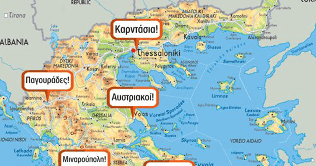 3d5d69588758 Γνωρίζατε ότι υπάρχουν παρατσούκλια για τους κατοίκους σχεδόν κάθε  ελληνικής πόλης  Και δεν εννοούμε απλώς τα ονόματα που βγαίνουν από την  πόλη πχ Αθήνα ...