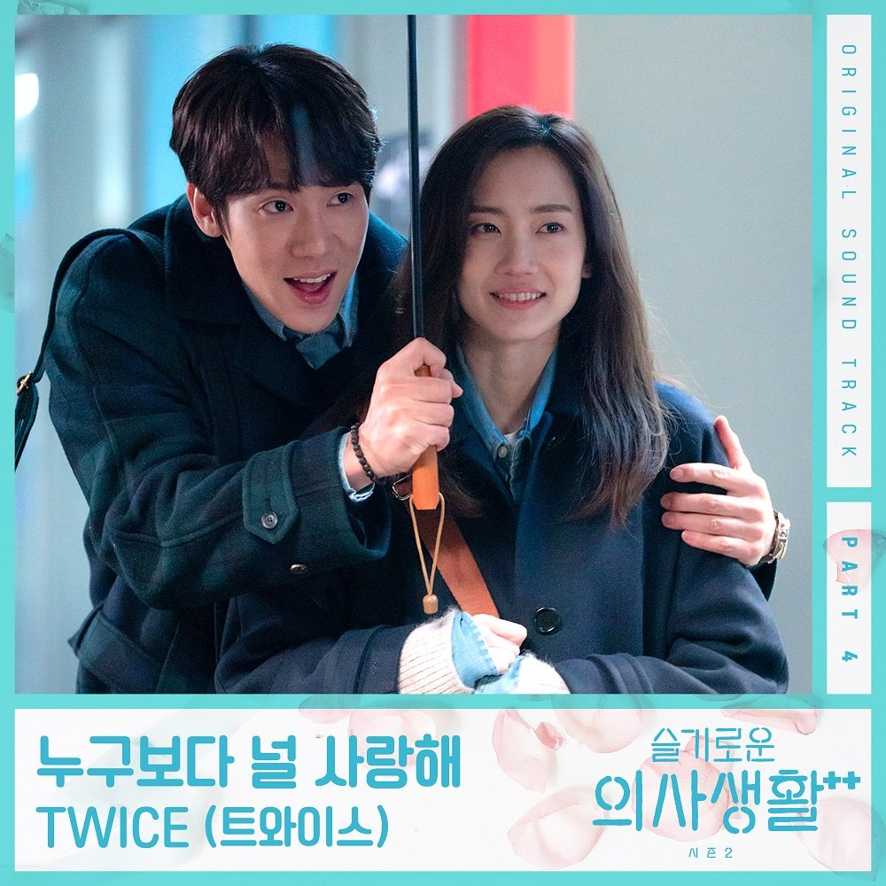 TWICE - 슬기로운 의사생활 시즌2 OST Part 4