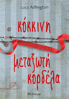 https://www.culture21century.gr/2019/02/kokkinh-metakswth-kordela-ths-lucy-adlington-book-review.html