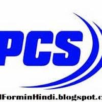 IAS PCS Full Form In Hindi IAS Officer Kya Hota Hai IAS Officer ...
