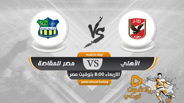 مشاهدة مباراة الاهلي ومصر المقاصة بث مباشر