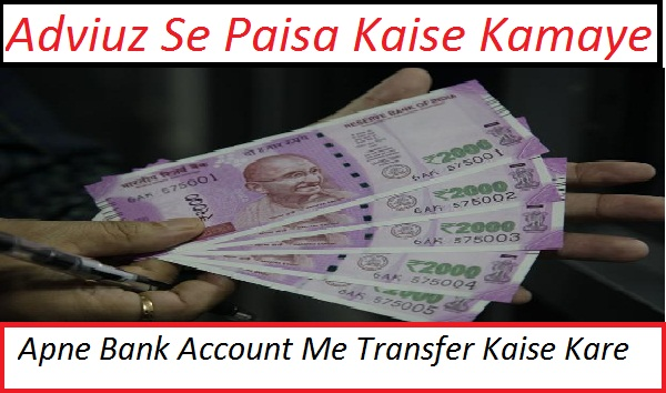 Kare Bank adviuz se paisa kaise kamaye or apne bank account me transfer kaise