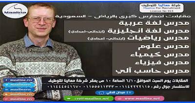 وظائف معلمين بالسعودية 2017 جميع التخصصات والمقابلة يوم 10-6