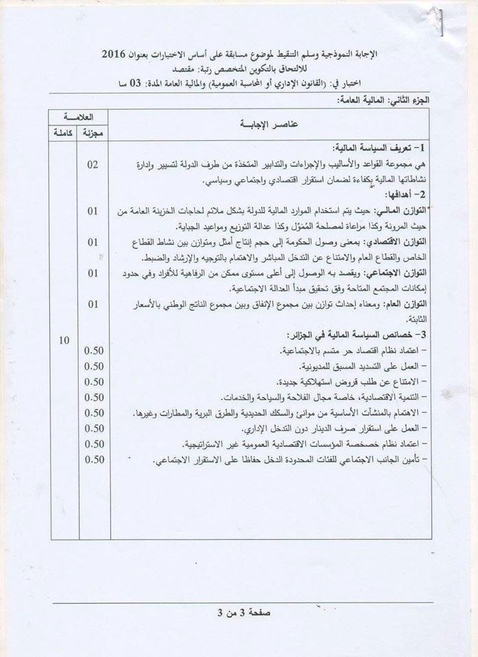 اسئلة مسابقة مقتصد ونائب مقتصد 2016 مع الاجابة النموذجية 6